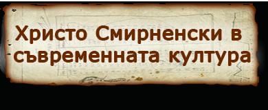 Христо Смирненски в съвременната култура