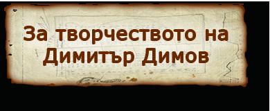За творчеството на Димитър Димов