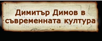 Димитър Димов в съвременната култура