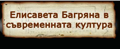 Елисавета Багряна в съвременната култура