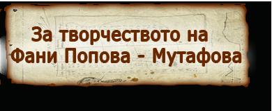 За творчеството на Фани Попова-Мутафова