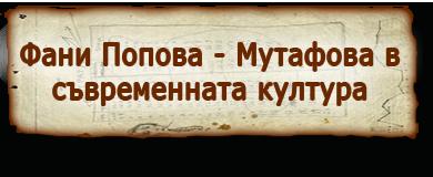 Фани Попова-Мутафова в съвременната култура