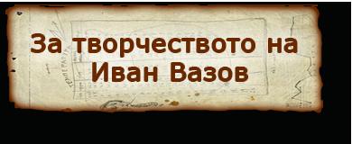 За творчеството на Иван Вазов