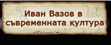 Иван Вазов в съвременната култура