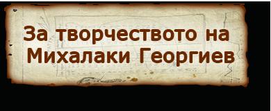 За творчеството на Михалаки Георгиев