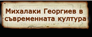 Михалаки Георгиев в съвременната култура