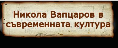 Никола Вапцаров в съвременната култура
