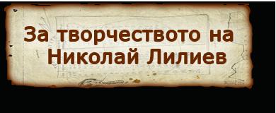 За творчеството на Николай Лилиев