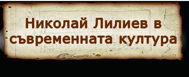 Николай Лилиев в съвременната култура