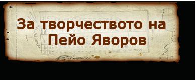 За творчеството на Пейо Яворов