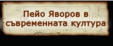 Пейо Яворов в съвременната култура