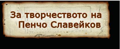 За творчеството на Пенчо Славейков