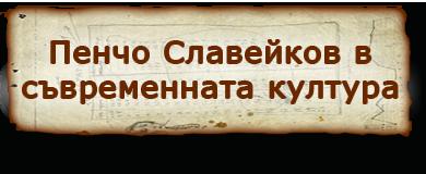 Пенчо Славейков в съвременната култура
