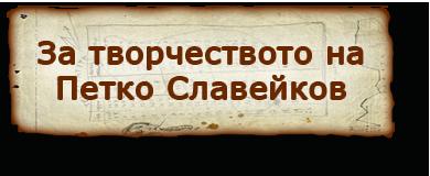 За творчеството на Петко Славейков