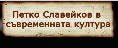 Петко Славейков в съвременната култура