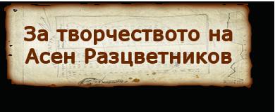 За творчеството на Асен Разцветников