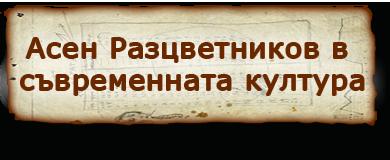 Асен Разцветников в съвременната култура