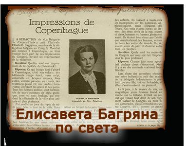 Елисавета Багряна по света