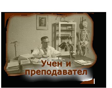 Учен и преподавател