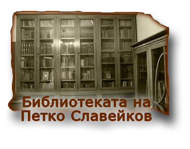 Библиотеката на Петко Славейков