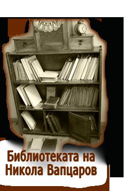 Библиотеката на Никола Вапцаров