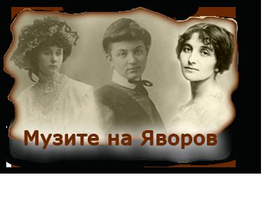 Музите на Яворов