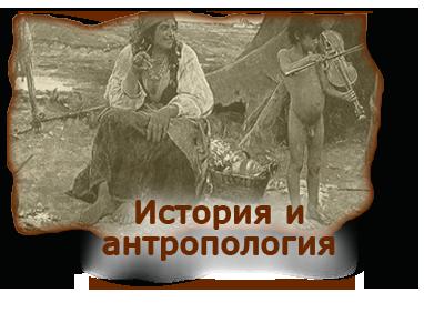 История и антропология