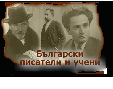 Български писатели и учени