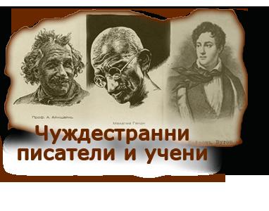 Чуждестранни писатели и учени