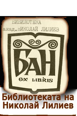 Библиотеката на Николай Лилиев