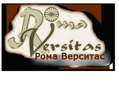 "Програма ""Рома Верситас"""